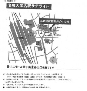 名城大地図