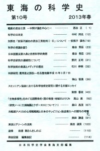 東海の科学史10号