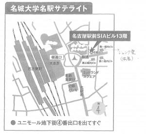名城大学2015 (2)