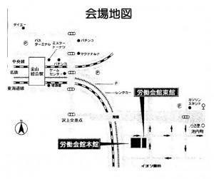 東海支部_労働会館 (3)