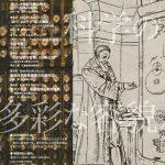 科学史学校2015ポスターA2-06