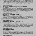 科学史学校201204フライヤーβ04A4